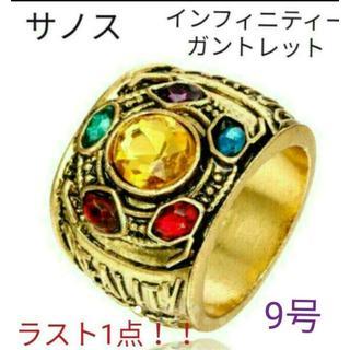 【9号】サノス インフィニティー ガントレット MARVEL 指輪 リング(リング(指輪))