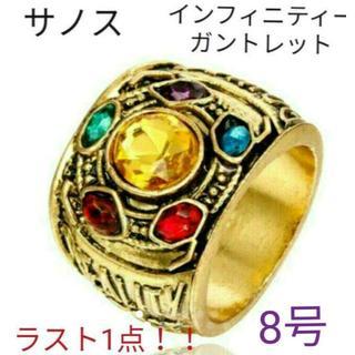 【8号】サノス インフィニティー ガントレット MARVEL 指輪 リング(リング(指輪))