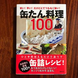 コウダンシャ(講談社)の缶たん料理 100 黒川勇人 缶詰 レシピ 料理(住まい/暮らし/子育て)