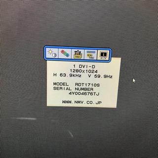 ミツビシ(三菱)のPCモニター 三菱 17インチ(ディスプレイ)