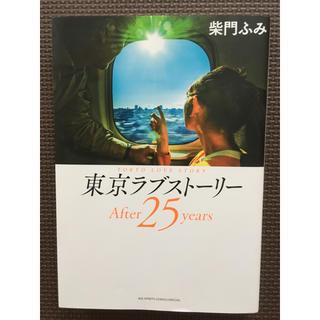 東京ラブストーリー 25年後 子供同士が・・・❣️(女性漫画)