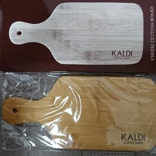 カルディ(KALDI)のみずなし様専用☆カルディ チーズカッティングボード(調理道具/製菓道具)