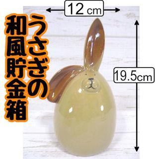 【値下げ】【新品】陶器製うさぎの貯金箱大【送料込み】(その他)