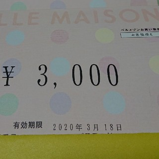 ベルメゾン(ベルメゾン)のベルメゾン お買い物券 3000円 クーポン(ショッピング)