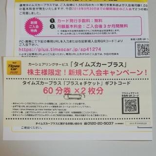 パーク24 タイムズカープラス株主優待(その他)