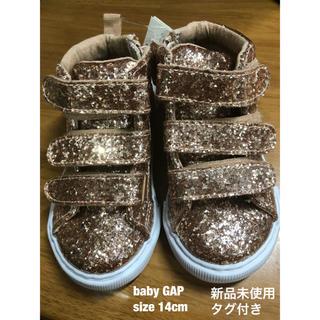 ベビーギャップ(babyGAP)の限定値下げ【新品未使用】babyGAP グリッタースニーカー size 14cm(スニーカー)