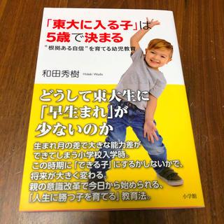 ショウガクカン(小学館)の東大に入る子は5歳で決まる (住まい/暮らし/子育て)