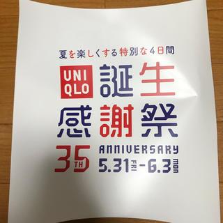 ユニクロ(UNIQLO)のユニクロ 誕生祭 トートバッグ(ノベルティグッズ)