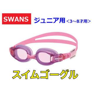 スワンズ(SWANS)のSWANS スワンズ 子供用スイムゴーグル パープル(マリン/スイミング)
