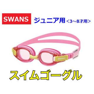 スワンズ(SWANS)のSWANS スワンズ 子供用スイムゴーグル ピンク(マリン/スイミング)