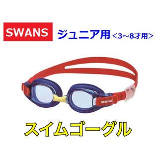 スワンズ(SWANS)のSWANS スワンズ 子供用スイムゴーグル ブルー(マリン/スイミング)