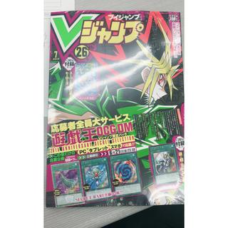 ユウギオウ(遊戯王)のVジャンプ 7月特大号 3冊セット(漫画雑誌)