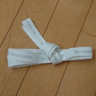 バーバリー(BURBERRY)のBURBERRY リボン(日用品/生活雑貨)