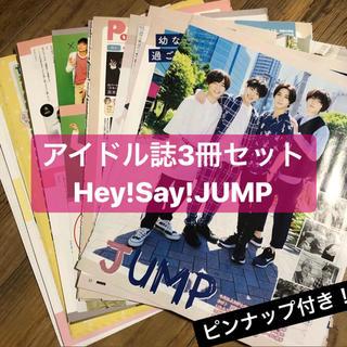 ヘイセイジャンプ(Hey! Say! JUMP)の❸ Hey! Say! JUMP  アイドル誌3冊セット(アート/エンタメ/ホビー)