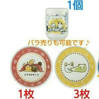 バンダイ(BANDAI)のタヌキとキツネ D賞 陶磁器set(食器)