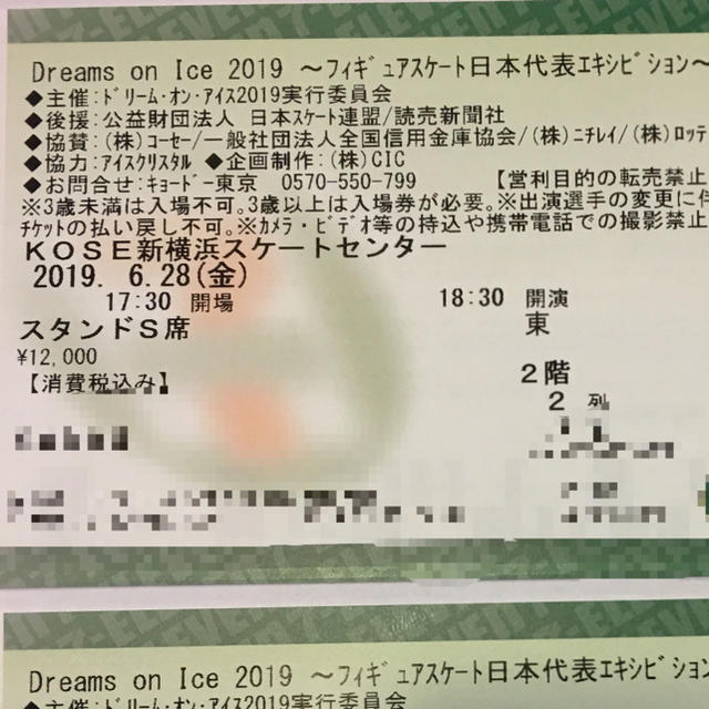 ドリーム オン アイス2019 6月28日(金) 新横浜  アルデバラン様💕 チケットの優待券/割引券(その他)の商品写真
