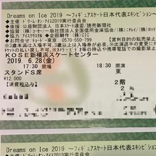 ドリーム オン アイス2019 6月28日(金) 新横浜  アルデバラン様💕(その他)