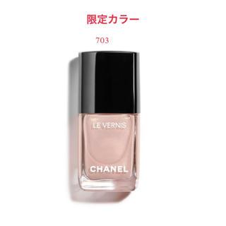 シャネル(CHANEL)のシャネル ヴェルニ 限定703(その他)