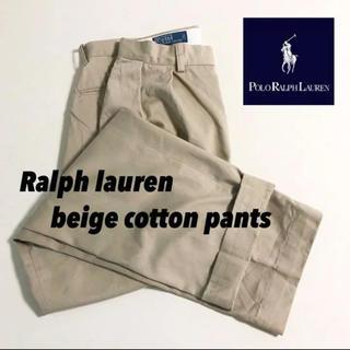ポロラルフローレン(POLO RALPH LAUREN)の▼ Ralph lauren beige cotton pants ▼(チノパン)