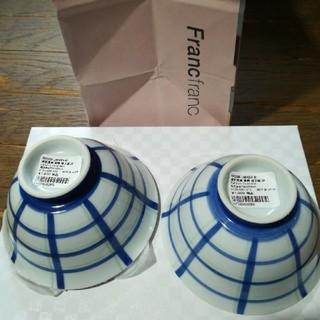 フランフラン(Francfranc)のFrancfranc ご飯茶碗 2個セット(食器)
