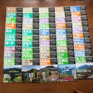 シュウエイシャ(集英社)の百名山 ガイド 100つの山を50冊でまとめた本(地図/旅行ガイド)