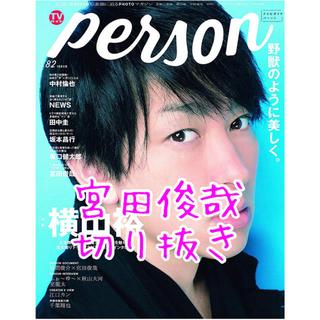 キスマイフットツー(Kis-My-Ft2)のTVガイドperson 宮田俊哉 切り抜き(アート/エンタメ/ホビー)