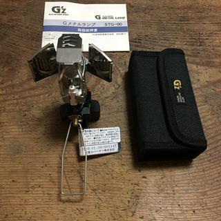 新富士バーナー - soto  G-メタルランプ STG-00