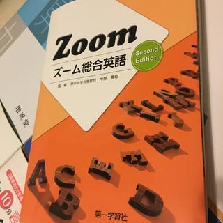 ナイキ(NIKE)のzoom ズーム総合英語 新品未使用(参考書)