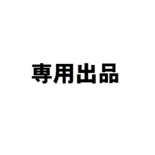 みきすけっち様専用(ブラ)
