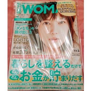 日経BP - 日経WOMAN 2019年4月号(ミニサイズ版)