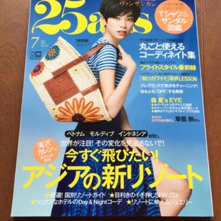 コウダンシャ(講談社)の新品 25ans2019年7月号(ファッション)