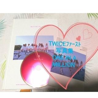 ウェストトゥワイス(Waste(twice))の【本日セール中】TWICE 1st 写真集 ONE IN A MILLION (K-POP/アジア)
