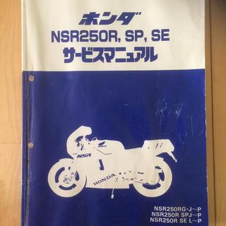 ホンダ(ホンダ)のNSR250  サービスマニュアル(カタログ/マニュアル)