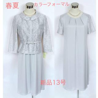 ソワール(SOIR)の新品 13号 東京ソワール 結婚式 スーツ 春 夏 カラーフォーマル (スーツ)