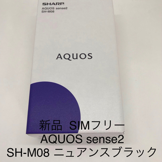 e2b2104853 シャープ(SHARP)の新品 AQUOS sense2 SH-M08 SIMフリー(スマートフォン本体