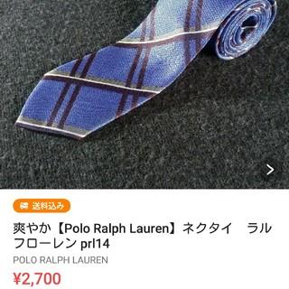 ポロラルフローレン(POLO RALPH LAUREN)のこあこひ様専用【Polo Ralph Lauren】ネクタイ  prl14(ネクタイ)