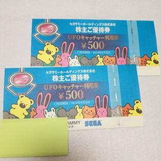 セガ(SEGA)の【匿名配送】セガ UFOキャッチャー 500円券 2枚(遊園地/テーマパーク)
