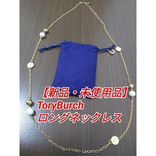 トリーバーチ(Tory Burch)の【新品・未使用品】ToryBurchロングネックレス(ネックレス)
