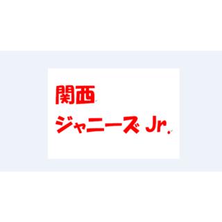 ジャニーズジュニア(ジャニーズJr.)の【関西ジャニーズJr.】雑誌切り抜き(45ページ)(アート/エンタメ/ホビー)