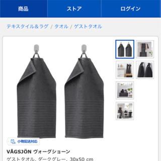 イケア(IKEA)のIKEA ゲストタオル 2枚(タオル/バス用品)