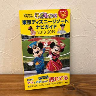 コウダンシャ(講談社)の子どもといく 東京ディズニーリゾート ナビガイド 2018-2019(地図/旅行ガイド)