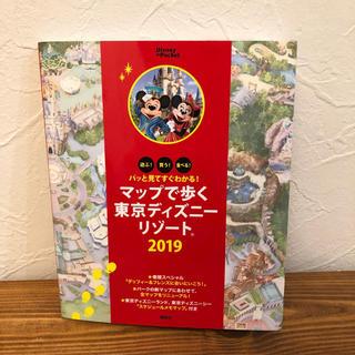 コウダンシャ(講談社)のマップで歩く東京ディズニーリゾート 2019(地図/旅行ガイド)