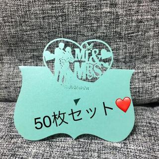 【50枚】ティファニーブルー メッセージカード 席札 結婚式 パーティー(カード/レター/ラッピング)