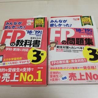 タックシュッパン(TAC出版)のFP3級教科書&問題集(資格/検定)