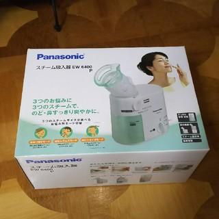 パナソニック(Panasonic)の🅿️パナソニック♨️ スチーム吸入器👧(その他)