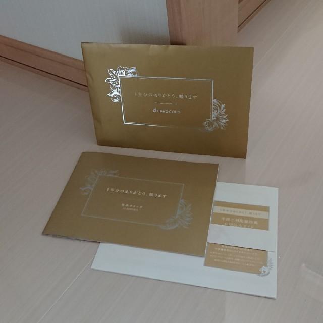 NTTdocomo(エヌティティドコモ)のドコモ クーポン  docomo クーポン チケットの優待券/割引券(ショッピング)の商品写真