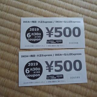 イケア(IKEA)のIKEA鶴浜 クーポン 1000円分(ショッピング)