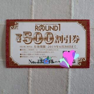 ラウンドワン 株主優待券 500円割引券(ボウリング場)