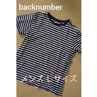 バックナンバー(BACK NUMBER)のバックナンバー  メンズ用 ボーダー柄 Tシャツ(Tシャツ/カットソー(半袖/袖なし))