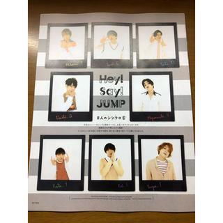 ヘイセイジャンプ(Hey! Say! JUMP)のHey!Say!JUMP 切り抜き(アート/エンタメ/ホビー)
